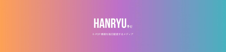 HANRYU통신